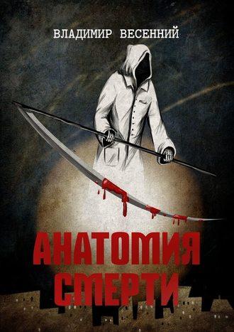 Владимир Весенний, Анатомия смерти