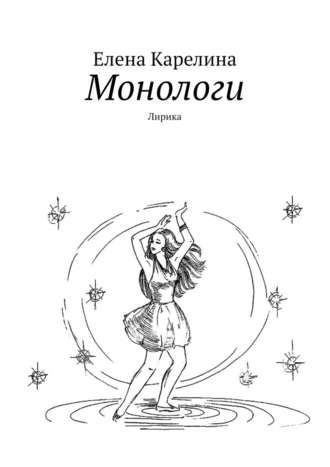 Елена Карелина, Монологи. Лирика