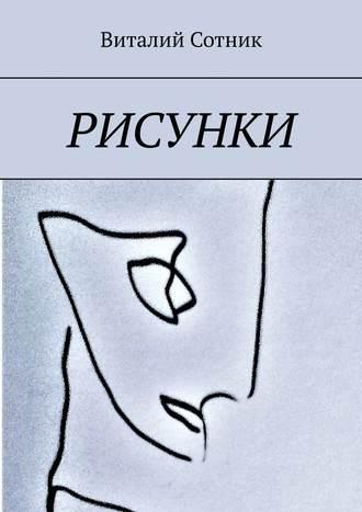Виталий Сотник, Рисунки