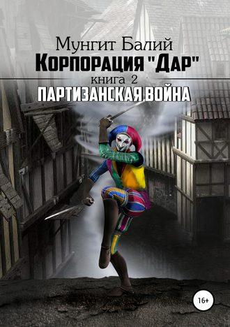Мунгит Балий, Корпорация Дар-2. «Партизанская война»