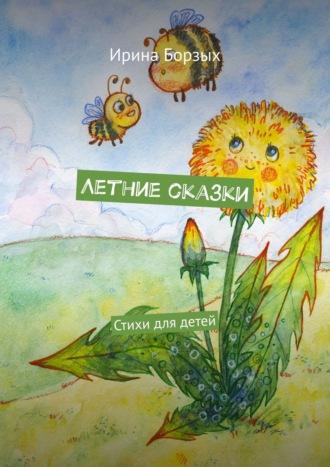 Ирина Борзых, Летние сказки. Стихи для детей