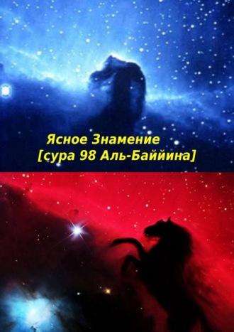 Артур Данагаев, Ясное Знамение [сура 98Аль-Баййина]. Идите итерпите засвоих Богов. Истина – это то, что от нас желают?