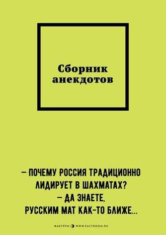 Кирилл Силинн, Сборник анекдотов