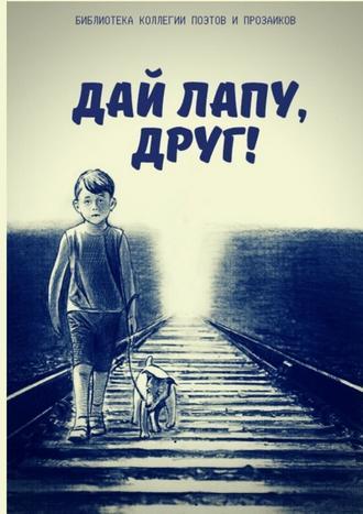 Мария Бутырская, Дай лапу, друг!
