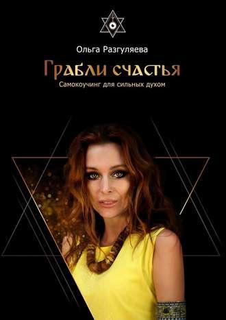 Ольга Разгуляева, Грабли счастья. Самокоучинг для сильных духом