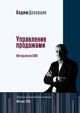 Вадим Дозорцев, Управление продажами. МетодологияSDM