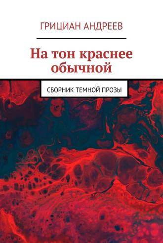Грициан Андреев, Натон краснее обычной. Сборник темной прозы