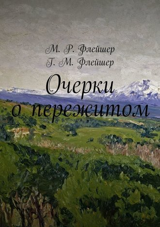 М. Флейшер, Г. Флейшер, Очерки опережитом