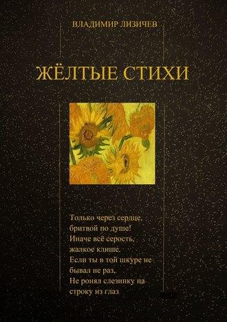 Владимир Лизичев, Жёлтые стихи