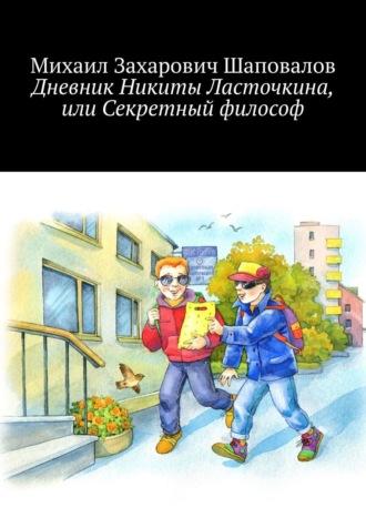 Михаил Шаповалов, Дневник Никиты Ласточкина, или Секретный философ