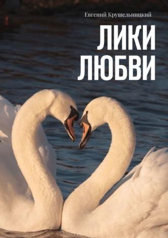 Евгений Крушельницкий, Лики любви