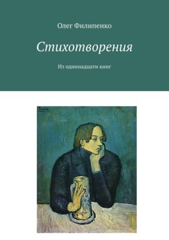 Олег Филипенко, Избранное. Стихотворения