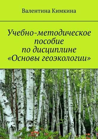 Валентина Кимкина, Учебно-методическое пособие подисциплине «Основы геоэкологии»