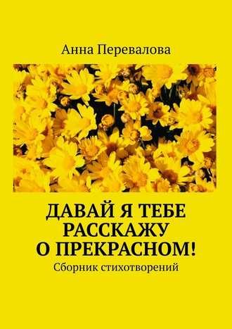 Анна Перевалова, Давай ятебе расскажу опрекрасном! Сборник стихотворений