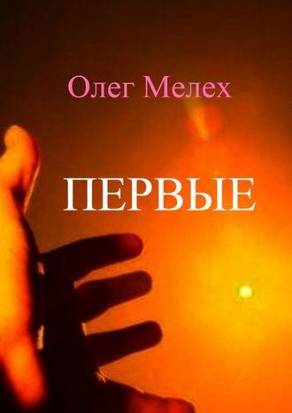 Олег Мелех, Первые. Каждый может быть в их числе!
