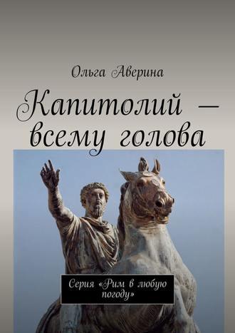 Ольга Аверина, Капитолий– всему голова. Серия «Рим влюбую погоду»