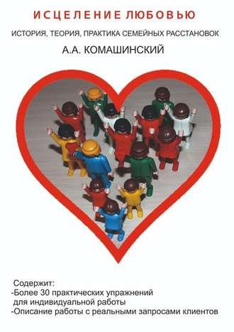 Андрей Комашинский, Исцеление любовью. История, теория,практика семейных расстановок
