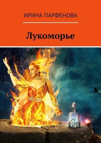Ирина Парфенова, Лукоморье