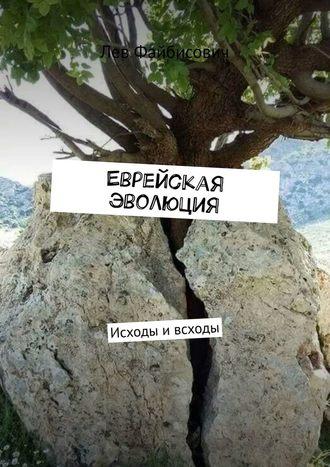 Лев Файбисович, Еврейская эволюция. Исходы ивсходы