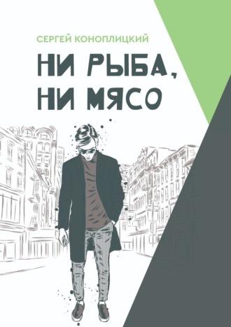 Сергей Коноплицкий, Ни рыба, нимясо