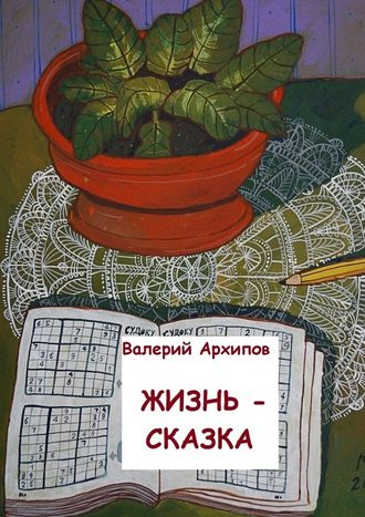 Валерий Архипов, Жизнь– сказка