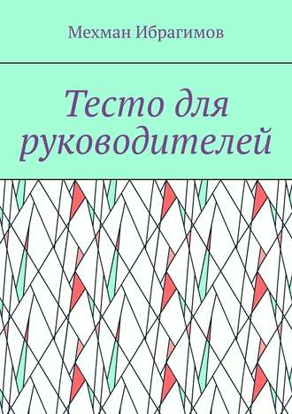 Мехман Ибрагимов, Тесто для руководителей