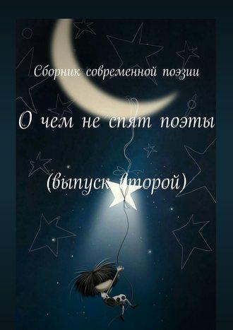 Екатерина Самохина, Очем неспят поэты. Выпуск второй