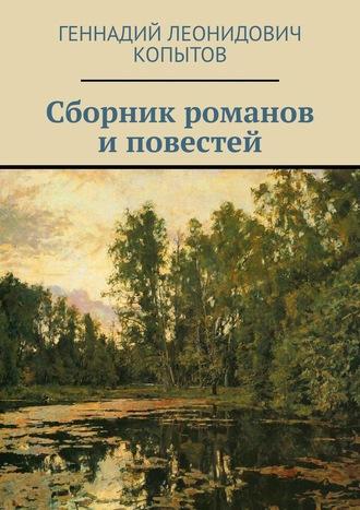 Геннадий Копытов, Сборник романов иповестей