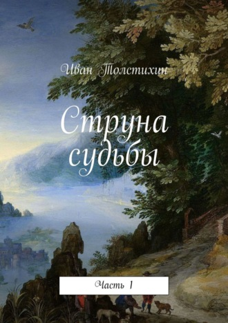 Иван Толстихин, Струна судьбы. Часть 1