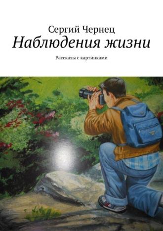 Сергий Чернец, Рассказы скартинками