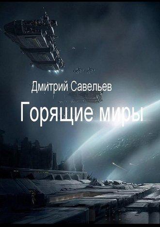 Дмитрий Савельев, Горящиемиры