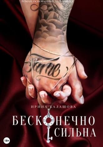 Ирина Балашова, Бесконечно сильна