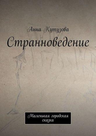 Анна Кутузова, Странноведение. Маленькая городская сказка