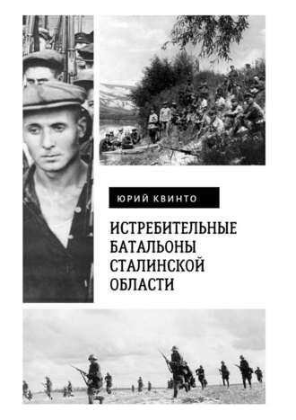 Юрий Квинто, Истребительные батальоны Сталинской области