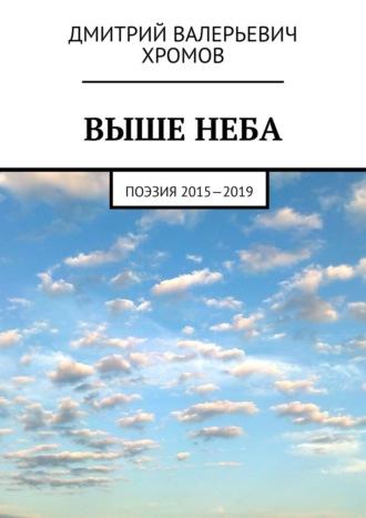 Дмитрий Хромов, Вышенеба. Поэзия 201—2019