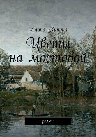 Алона Китта, Цветы намостовой. Роман