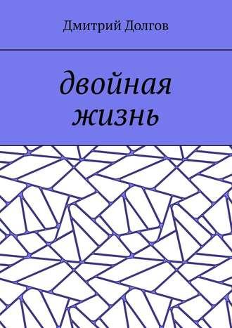 Дмитрий Долгов, Двойная жизнь