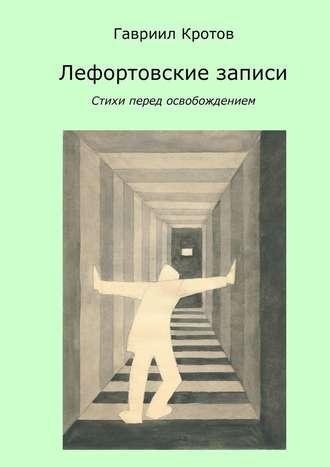 Гавриил Кротов, Лефортовские записи. Стихи перед освобождением