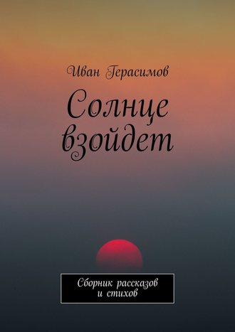 Иван Герасимов, Солнце взойдет. Сборник рассказов истихов