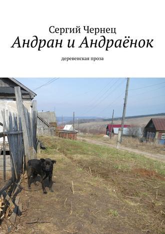 Сергий Чернец, Андран иАндраёнок. Деревенская проза