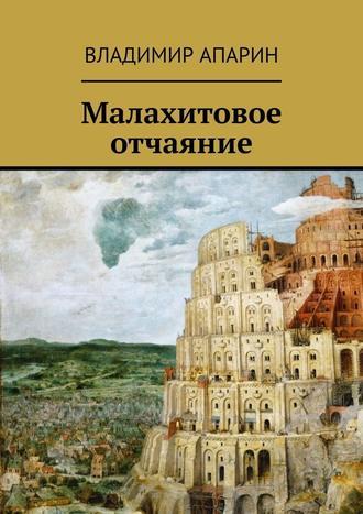 Владимир Апарин, Малахитовое отчаяние