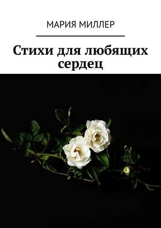Мария Миллер, Стихи для любящих сердец