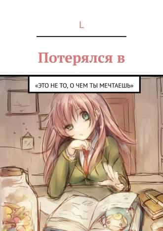 Даниил Лыгдынов, Потерялся в***