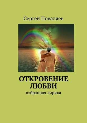 Сергей Поваляев, Откровение любви. Избранная лирика