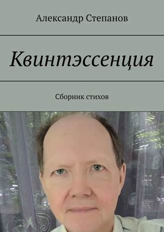 Александр Степанов, Квинтэссенция. Сборник стихов