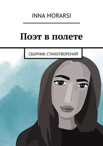 Inna Morarsi, Поэт вполете. Сборник стихотворений