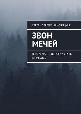 Сергей Новицкий, Звон мечей. Первая часть дилогии «Путь вникуда»