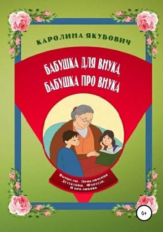 Каролина Якубович, Бабушка для внука, бабушка про внука