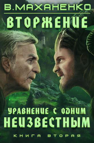 Василий Маханенко, Вторжение. Книга 2. Уравнение с одним неизвестным