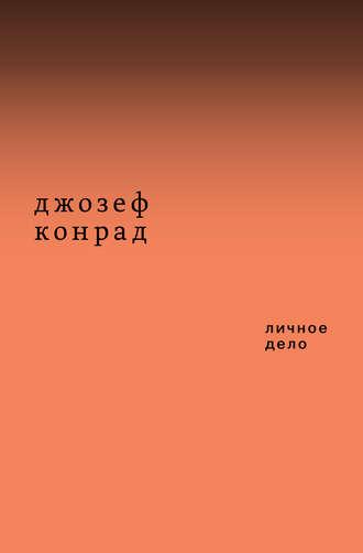 Джозеф Конрад, Личное дело. Рассказы (сборник)
